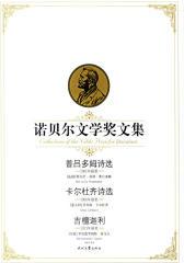 普吕多姆诗选 卡尔杜齐诗选 吉檀迦利——诺贝尔文学奖文集