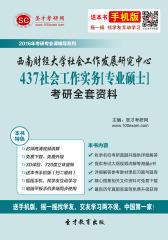 2016年西南财经大学社会工作发展研究中心437社会工作实务[专业硕士]考研全套资料(仅适用PC阅读)