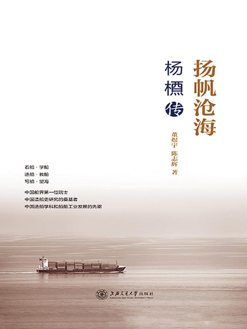 扬帆沧海——杨槱传