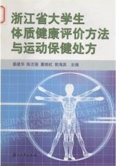 浙江省大学生体质健康评价方法与运动保健处方(仅适用PC阅读)