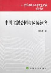 中国主题公园与区域经济(仅适用PC阅读)