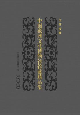 文博安徽——中国徽州文化博物馆馆藏精品集