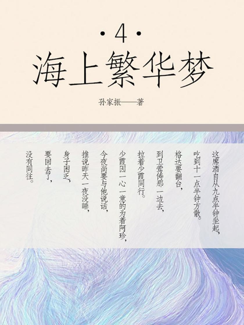 海上繁华梦(四)