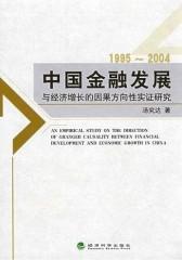 中国金融发展与经济增长的因果方向性实证研究(1995~2004)