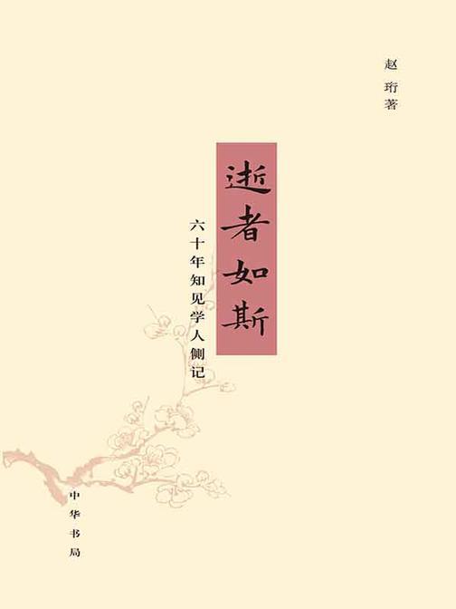 逝者如斯:六十年知见学人侧记(精)
