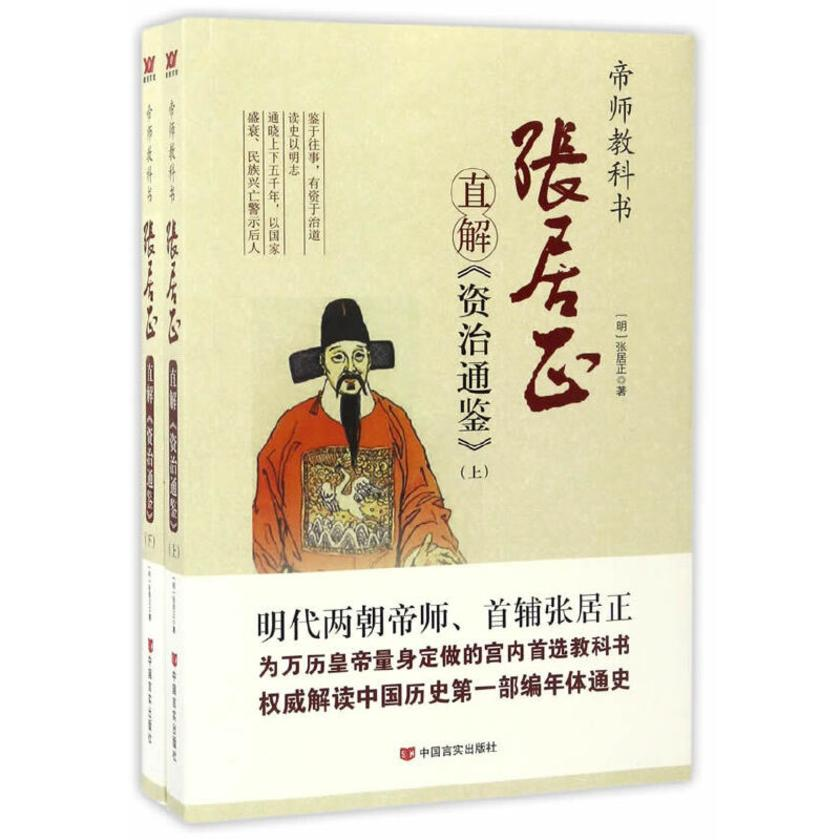张居正直解《资治通鉴》(上、下)