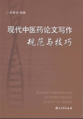 现代中医药论文写作规范与技巧(仅适用PC阅读)