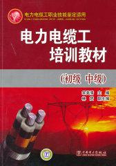 电力电缆工培训教材(初级、中级)(仅适用PC阅读)