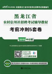中公2018黑龙江省农村信用社招聘考试辅导教材考前冲刺5套卷