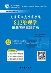 [3D电子书]圣才学习网·天津商业大学商学院812管理学历年考研真题汇总(仅适用PC阅读)