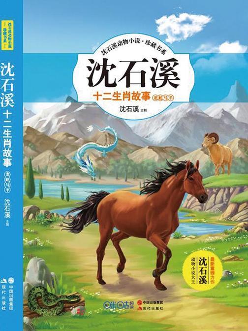 沈石溪十二生肖故事:龙蛇马羊