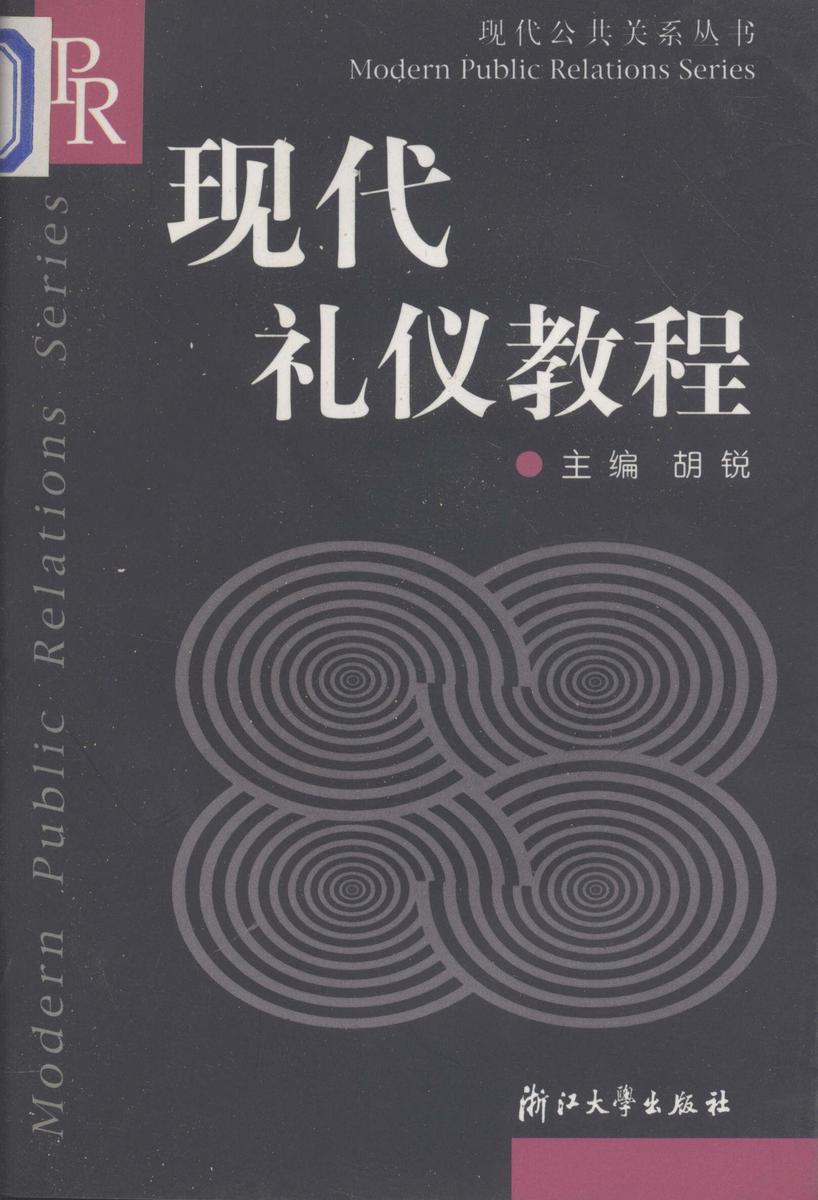 现代礼仪教程(仅适用PC阅读)