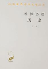 希罗多德历史(全两册)(汉译名著本)