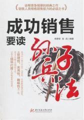 成功销售要读《孙子兵法》(试读本)