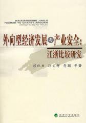 外向型经济发展与产业安全:江浙比较研究