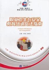 职业卫生与安全教育培训方法指南
