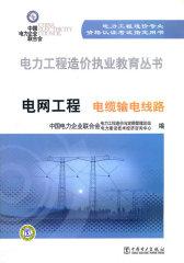 电力工程造价培训教材电网工程.电缆输电线路(仅适用PC阅读)