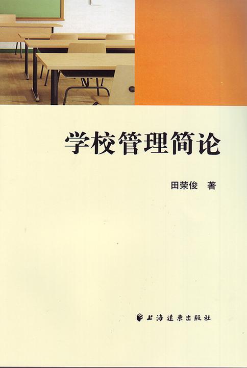 学校管理简论