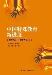 中国特殊教育新进展(2012—2013年)(试读本)