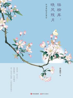 杨柳岸,晓风残月:宋词里的悲欢离合
