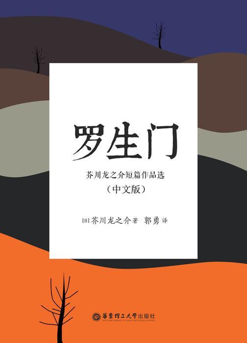 罗生门·芥川龙之介短篇作品选