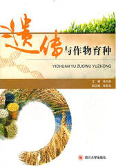 遗传与作物育种(仅适用PC阅读)