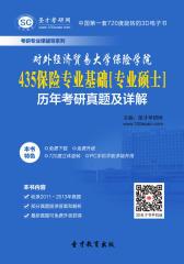 [3D电子书]圣才学习网·对外经济贸易大学保险学院435保险专业基础[专业硕士]历年考研真题及详解(仅适用PC阅读)