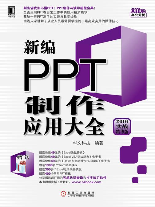 新编PPT制作应用大全(2016实战精华版)