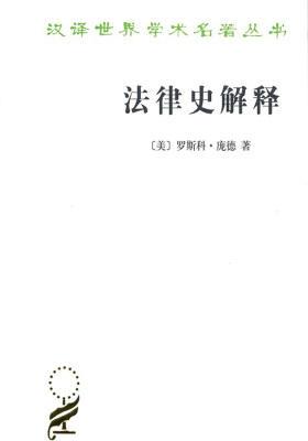 法律史解释(汉译名著本15)