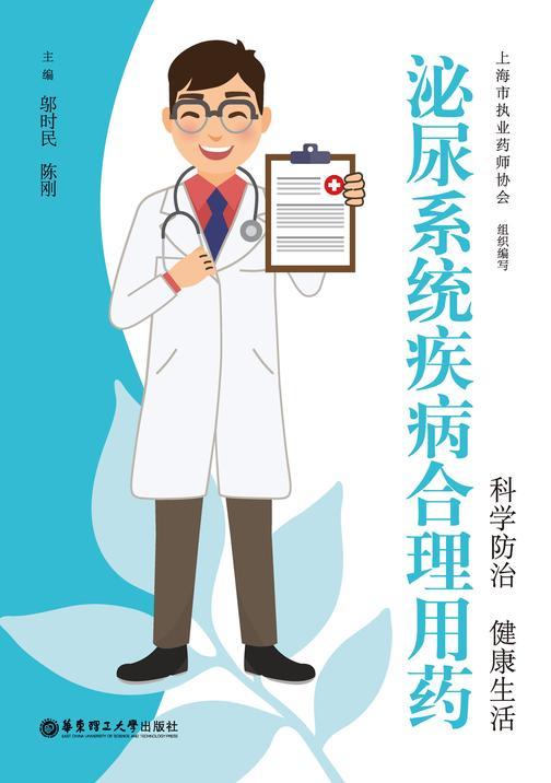 泌尿系统疾病合理用药