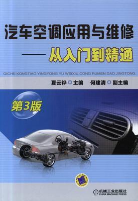 汽车空调应用与维修-从入门到精通   第3版