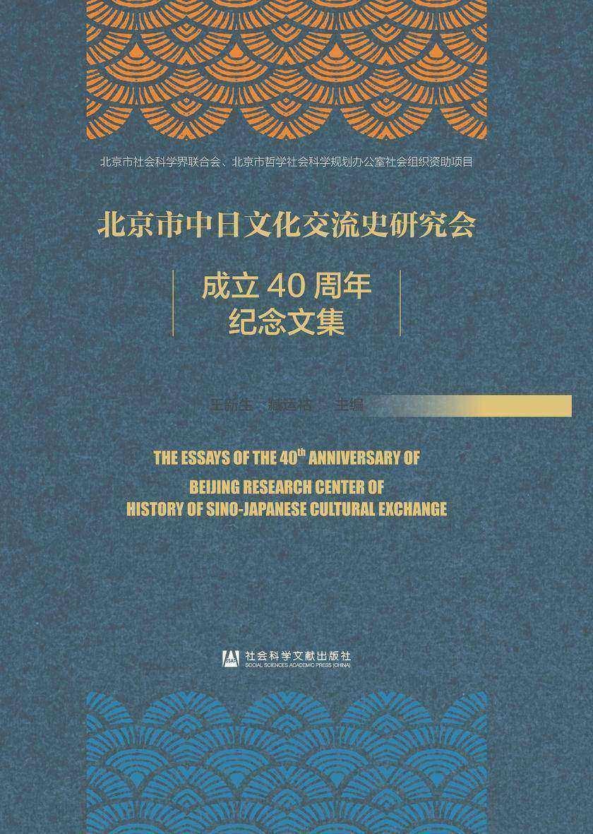 北京市中日文化交流史研究会成立40周年纪念文集