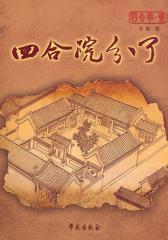 四合院分了:勾勒乱世中北京城众生百态(试读本)