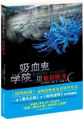 吸血鬼学院Ⅲ:魅影附身(试读本)