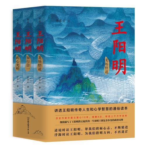 王阳明:全三册【与《曾国藩》一起被誉为人生精进的典范之作!】