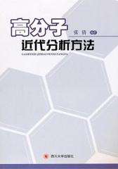 高分子近代分析方法(仅适用PC阅读)