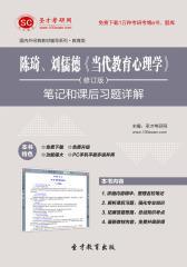 圣才学习网·陈琦、刘儒德《当代教育心理学》(修订版)笔记和课后习题详解(仅适用PC阅读)