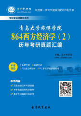 [3D电子书]圣才学习网·青岛大学旅游学院864西方经济学(2)历年考研真题汇编(仅适用PC阅读)