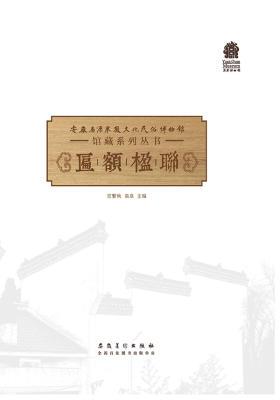 安徽省源泉徽文化民俗博物馆馆藏系列丛书-匾额楹联