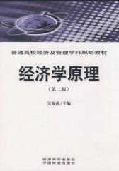 经济学原理(第二版)(仅适用PC阅读)