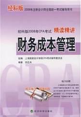 经科版2008年CPA考试精读精讲——财务成本管理(仅适用PC阅读)