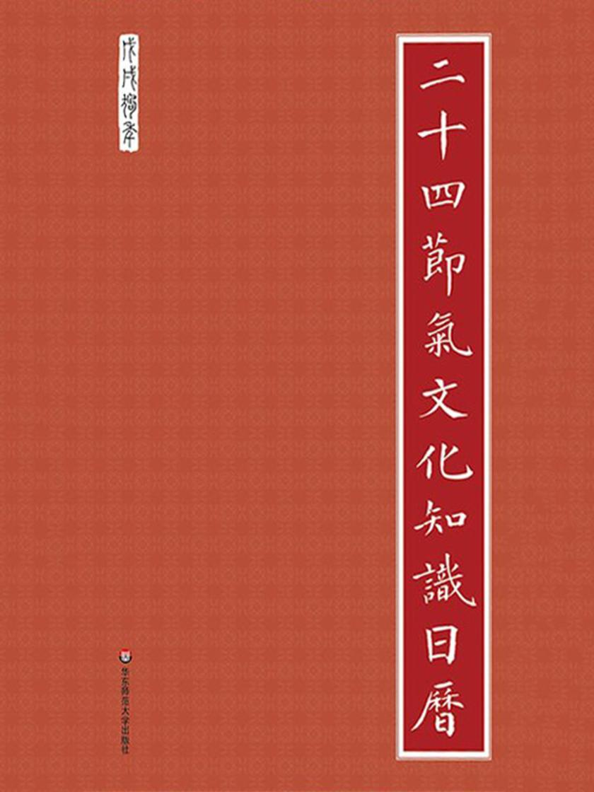 二十四节气文化知识日历