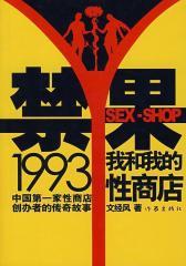 禁果1993:我和我的性商店(试读本)
