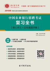 [3D电子书]圣才学习网·2015年中国农业银行招聘考试复习全书【核心讲义+历年真题详解】(仅适用PC阅读)