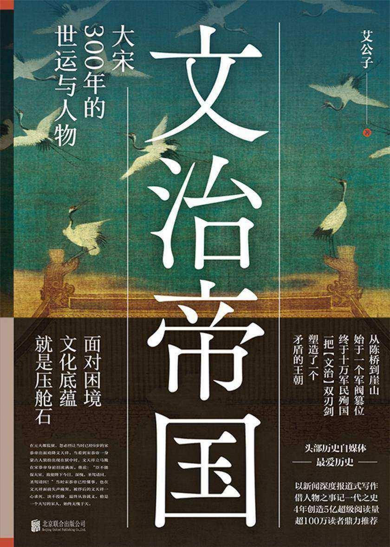 文治帝国:大宋300年的世运与人物【畅销书《一看就停不下来的中国史》作者重磅新书!】