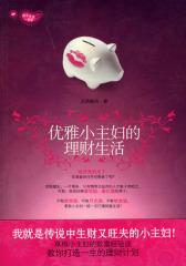 优雅小主妇的理财生活(试读本)