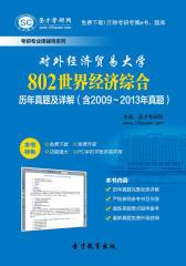 圣才学习网·对外经济贸易大学802世界经济综合历年真题及详解(含2009~2013年真题)(仅适用PC阅读)