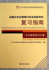 全国企业法律顾问执业资格考试复习指南:企业管理知识分册(仅适用PC阅读)