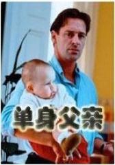 单身父亲(影视)