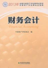 2013年全国注册资产评估师考试用书:财务会计(仅适用PC阅读)